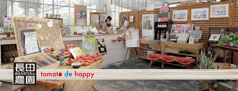 tomatodehappy -長田農園 おさだのうえん-